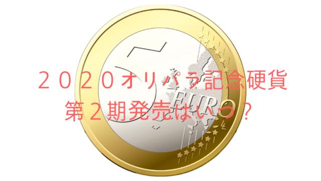 オリパラ記念硬貨はいつ発売