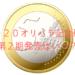 【2019年1月発行】第2次2020東京オリンピック記念硬貨の発売日や購入方法は?