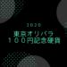 【最新】2020東京オリンピック100円記念硬貨(百円クラッド貨幣)発売情報